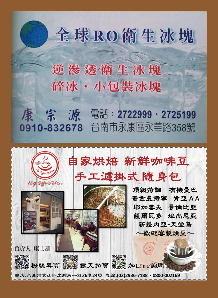 康氏宗親會3週年慶特刊1231-fianl-126