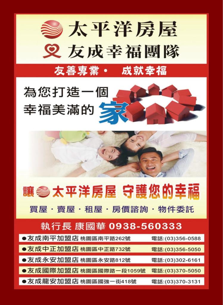 康氏宗親會3週年慶特刊1231-fianl-130