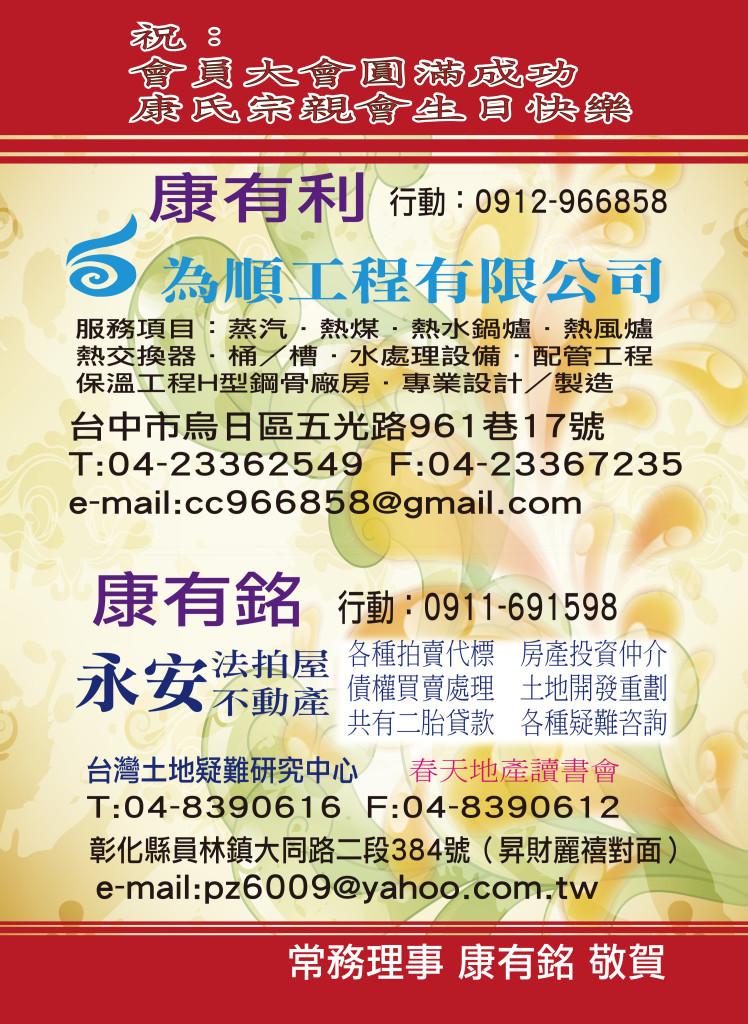 康氏宗親會3週年慶特刊1231-fianl-3