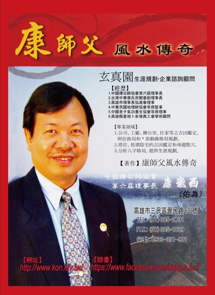 康氏宗親會3週年慶特刊1231-fianl-5