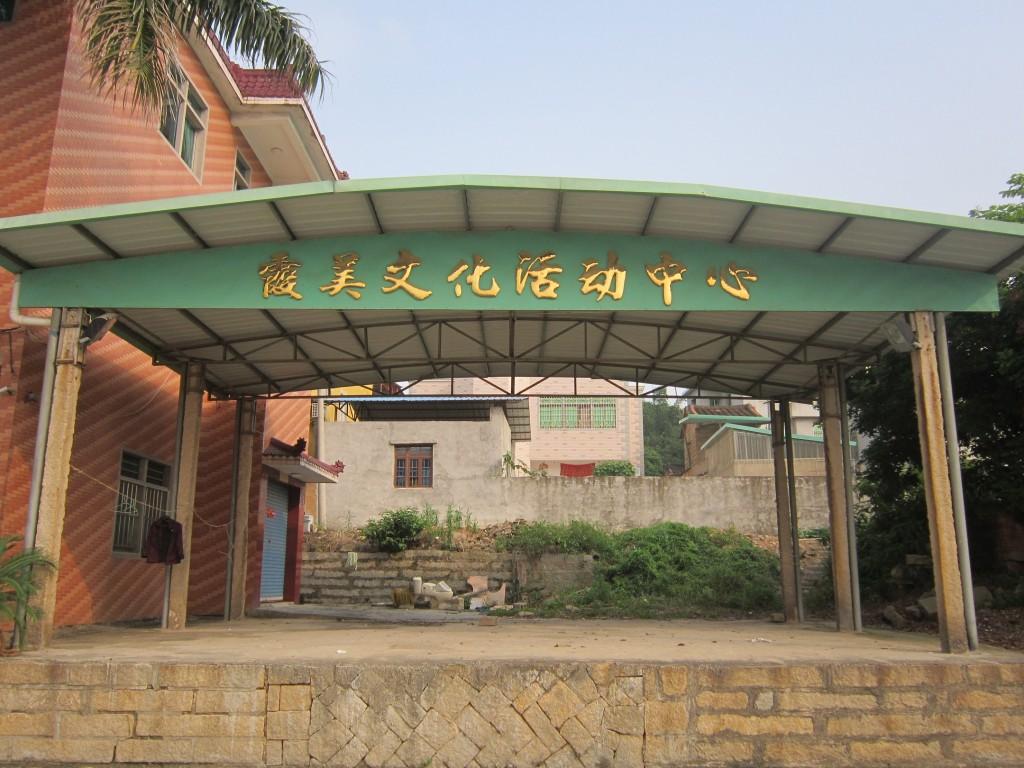 霞美活動中心